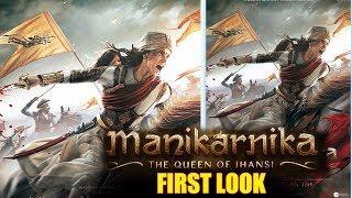 Manikarnika - The Queen Of Jhansi First Look Out | Kangana Ranaut