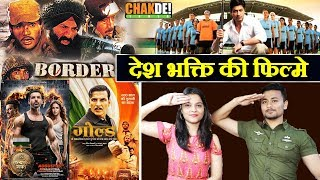 Best Bollywood Patriotic Films | Border, Chak De! India, Lagaan, Gold, Satyaneva Jayate