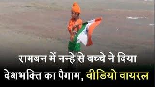 रामबन में नन्हे से बच्चे ने दिया देशभक्ति का पैगाम, वीडियो वायरल