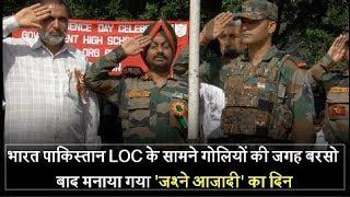 Punjab Kes भारत पाकिस्तान LOC के सामने गोलियों की जगह बरसो बाद मनाया गया 'जश्ने आजादी' का दिन
