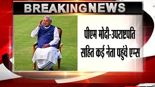 LIVE- Atal Bihari Vajpayees condition critical on life support- Delhi AIIMS