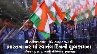 15th August Happy Independence Day From Tirthdham Sardhar