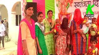 सिरसा के गांव धोतड में मनाया गया आजादी दिवस, छोटे छोटे बच्चों दी गजब की प्रस्तुतियां