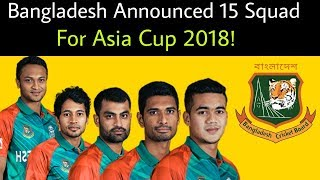 Asia Cup 2018: Bangladesh 15 Players Squad Team Of Asia Cup 2018 | Cricket News Today