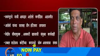 Calangute Ex Sarpanch Agnel Fernandes In Trouble, Excise and Customs Raid At Agnel's House