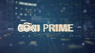 ଓଡିଶା Prime ଭାଗ-୦୨  ...୧୪.୦୮.୨୦୧୮