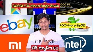 Telugu Tech News 162:Poco phone,samsung s10,Jio phone 2,google