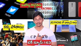Telugu tech news 163 :jiophone2,oneplus 6t,bank,oppo r17,jio fiber,mia2