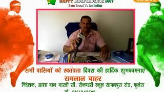 DPK NEWS - 15 AUG|रामलाल चाहर निदेशक, आशा बाल भारती सी  सैकण्डरी स्कूल सामलपुरा रोड, फुलेरा