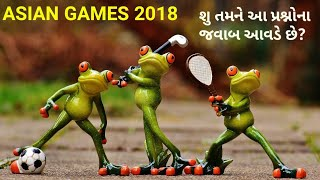 Asian Games 2018 IMP Questions in gujarati