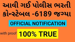 Police constable bharti 2018-19 | official Notification | 6189 જગ્યા |Gujarat police constable 2018