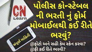 મોબાઈલથી ફોર્મ કેમ ભરવું | Police Constable Bharti 2018-19 | Gujarat police constable How to apply
