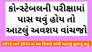 How to pass Gujarat police constable Exam 2018   Gujarat police constable full syllabus 2018