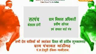 DPK NEWS - 15 AUG ||  ग्राम पंचायत मांडीगढ़ ,पं स देसूरी जिला पाली(राज )