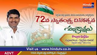 72nd Independence day wishes // Kolluri Mallesham