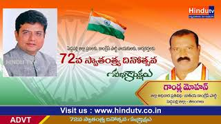 72nd Independence day wishes// Gandla mohan