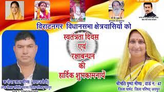 DPK NEWS - 15 AUG| जिला पार्षद , पुष्पा मीणा , विराट नगर विधान सभा