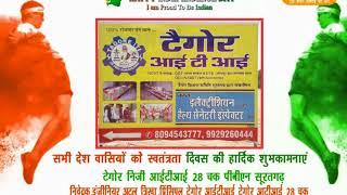 DPK NEWS - 15 AUG|  टेगोर निजी आईटीआई 28 चक पीबीएन सूरतगढ़