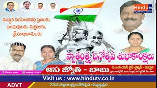 72nd Independence day wishes Asa jyothi