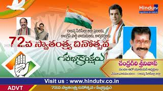 72nd Independence day wishes chandragiri srinivas