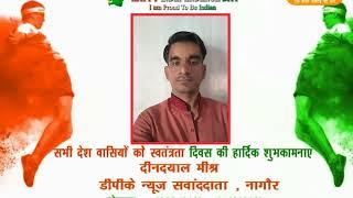 DPK NEWS - 15 AUG  दीनदयाल मीश्र  , डीपीके न्यूज़ सवांददाता , नागौर