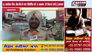 SHO  Manjinder Singh  Wishes   Independence Day 2018   Khabar Har Pal India