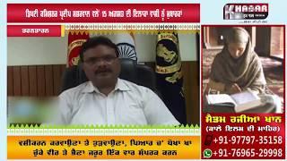 DC  Pardeep Kumar Sabharwal Wishes | Independence Day 2018 | Khabar Har Pal India