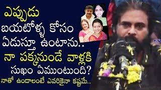 Pawan Kalyan about his marriages at Nidadavolu Public Meeting | Pawan Kalyan marriages
