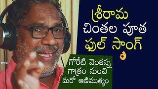 Goreti Venkanna Sri rama Chintala Putha full Song in Bilalpur Police Station Movie | Top Telugu TV