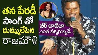 Jabardasth Rajamouli Yentha Sakkagunnaave Parody Song | Rangasthalam Songs | Anuvamsikata Movie