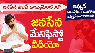 JanaSena Party Manifesto | JanaSena Andhra Pradesh Manifesto Vision Document | Pawan Kalyan
