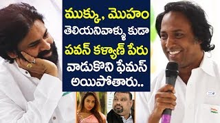 Pawan Kalyan Friend Raju Raviteja Funny Comments on Sri Reddy and Kathi Mahesh | Pawan Kalyan Craze
