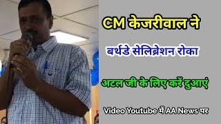 Delhi CM opts not to celebrate his bday due to critical health of Atal ji  the floods in Kerala