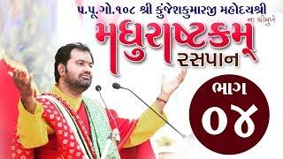 P.P G. 108 Shree Kunjesh kumarji mahoday || Madhurastakam Raspan | Bharuch - Part - 04