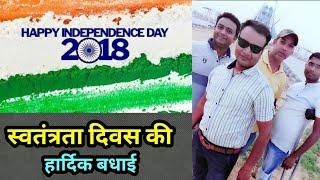 HAPPY INDEPENDENCE D0AY CELEBRATIONS || स्वतंत्रता दिवस की हार्दिक सुभकामनायें || Money Growth
