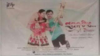 Release Of Odia Film:SAPANA TIE ||ସପନ ଟିଏ|| ଓଡ଼ିଆ ଚଳଚ୍ଚିତ୍ର ।