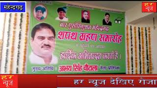 राज कुमार यादव के शपथ ग्रहण समारोह में पहुंचे अभय चौटाला