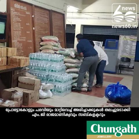 unloading rice sacks at wayanad sub collector   and rajamanikyam
