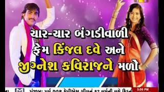 """""""Kinjal dave"""" Jignesh Kaviraj MANTAVYA NEWS"""