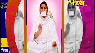P.P Shri Rashmi Ji Maharaj  | Mangal Pravachan-4 |  पी.पी श्री रश्मी जी महाराज | मंगल प्रवाचन -4