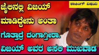 ಜೈಲಿನಲ್ಲಿ ದುನಿಯಾ ವಿಜಯ್ ಮಾಡಿದ್ದೇನು ಅಂತಾ ಗೊತ್ತಾದ್ರೆ ದಂಗಾಗ್ತೀರಾ ವಿಜಯ್ ಅವರ ಅಸಲಿ ಮುಖವಾಡ | #TopKannadaTV