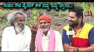 Century Gowda Funny Dialogue   Century Gowda Special 2018   Top Kannada TV