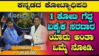 1 ಕೋಟಿ ಗೆದ್ದ ಏಕೈಕ ಸರದಾರ ಯಾರು ಅಂತಾ ಒಮ್ಮೆ ನೋಡಿ | Only One Person win 1 crore in Kannada Kotyadipathi