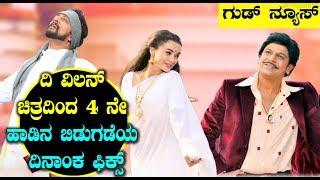 The Villain 4th Song Release Date Fix   Shivarajkumar   Sudeep   Top Kannada TV