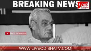 Former PM Atal Bihari Vajpayee is NO MORE, takes last breath at 5:05 pm