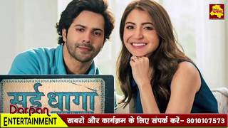 Official Trailer |Sui Dhaaga - Made in India |  Varun Dhawan | Anushka Sharma