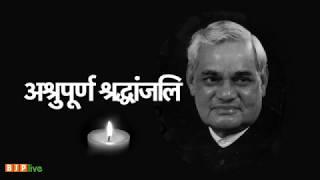मां भारती को विश्व में गौरवान्वित करने वाले श्रद्धेय अटल बिहारी वाजपेयी जी को अश्रुपूर्ण श्रद्धांजलि