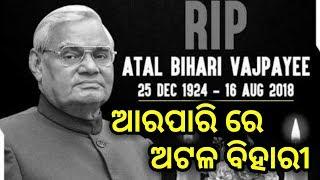 Former PM and Bharat Ratna Atal Bihari Vajpayee passes away- PPL News Odia- AIIMS New Delhi- BBSR