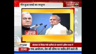 sudashan-news-live