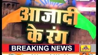 स्वतंत्रता दिवस के अवसर पर प्रधानमंत्री नरेंद्र मोदी ने लाल किले में किया जनता को संबोधित